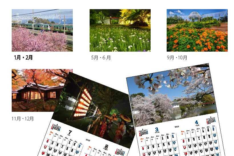 News of Odawara sightseeing original calendar reservation application receptionist for 2,019 years for
