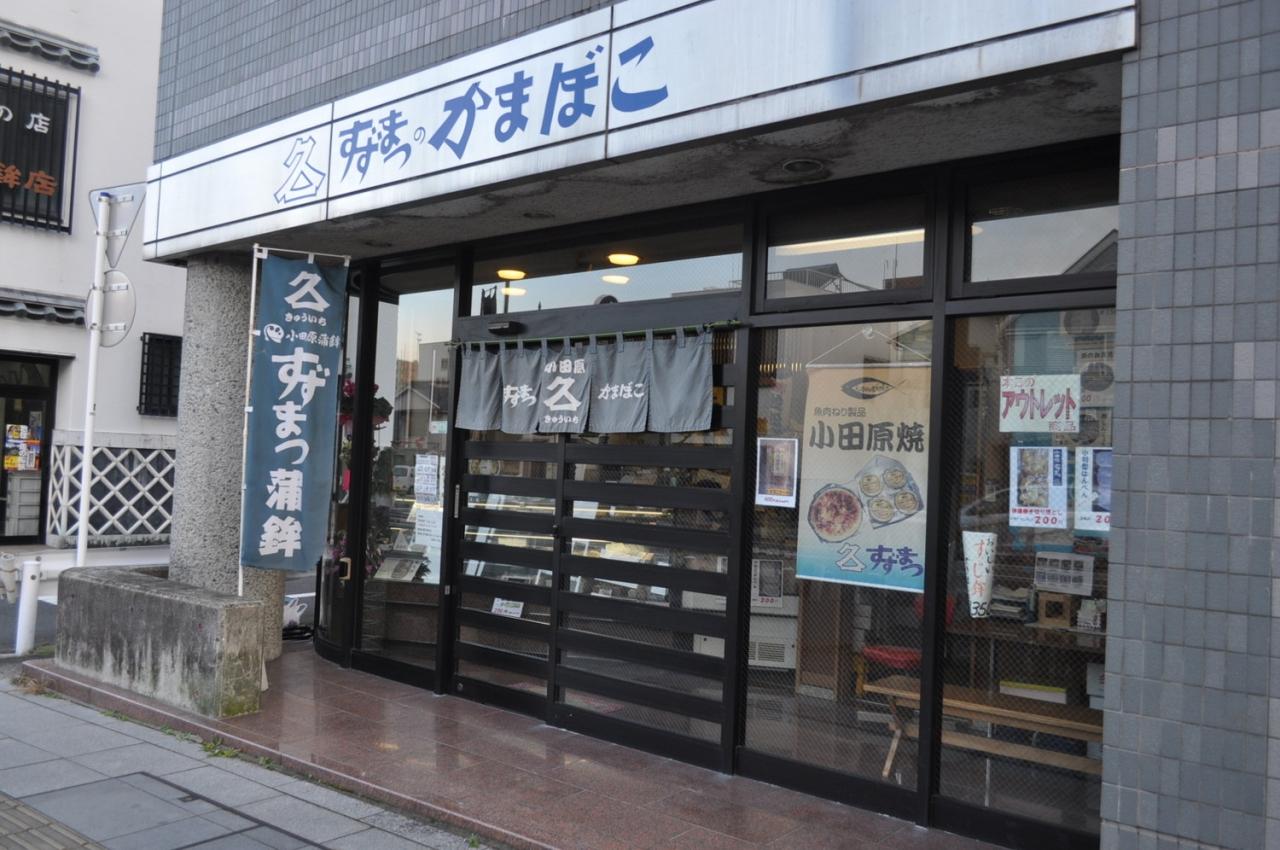 Bell pine Kamaboko restaurant