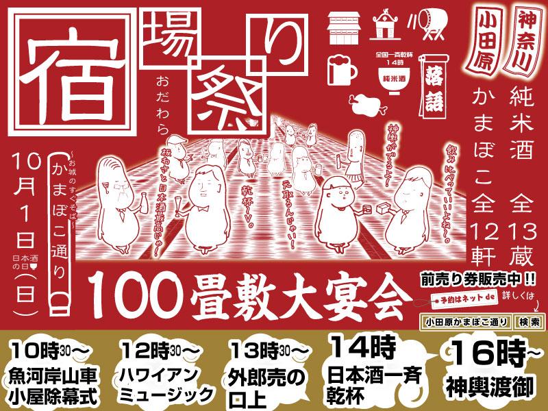 (終了)小田原宿場祭り