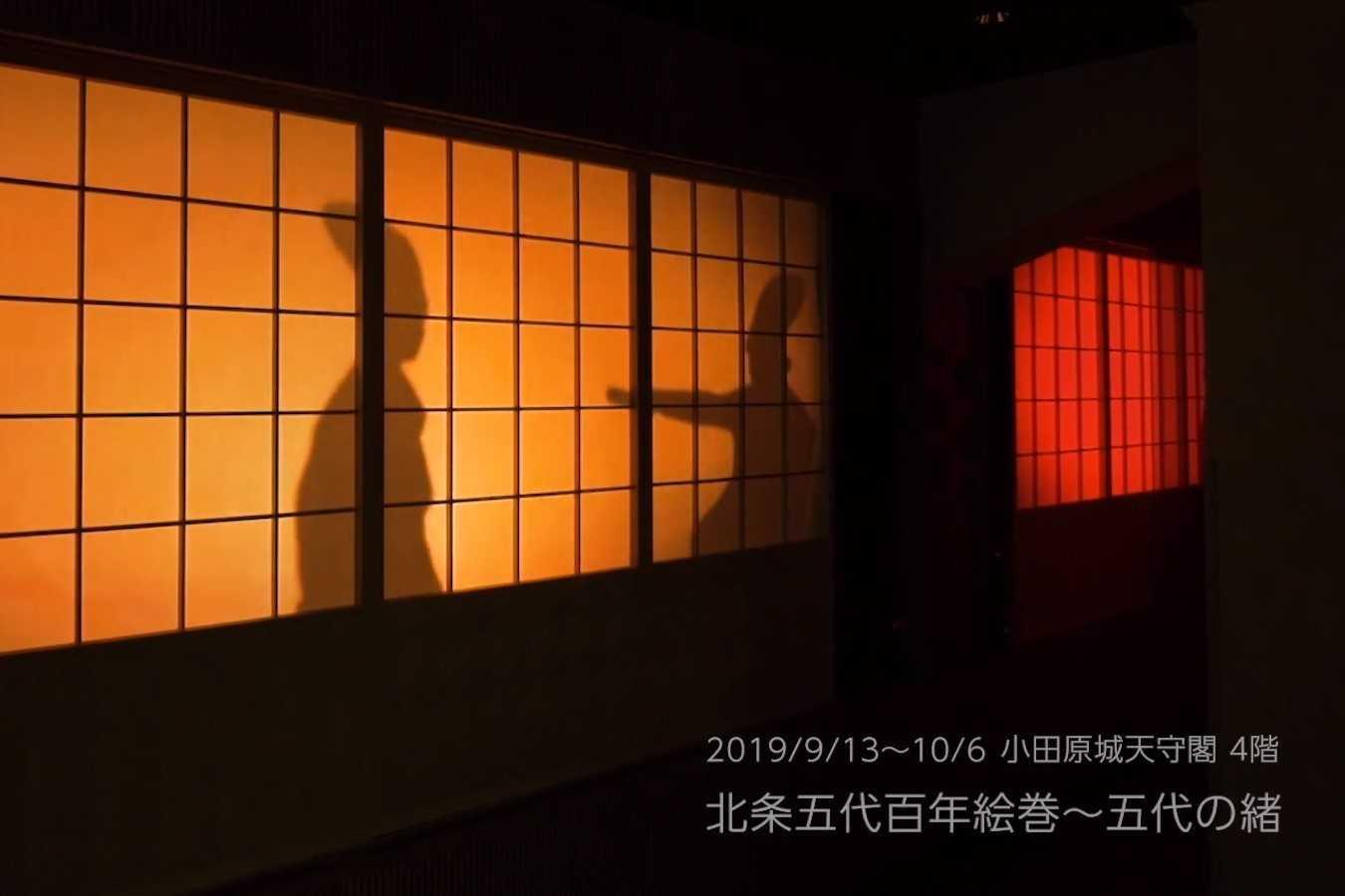 プロジェクションマッピング「北条五代百年絵巻~五代の緒」