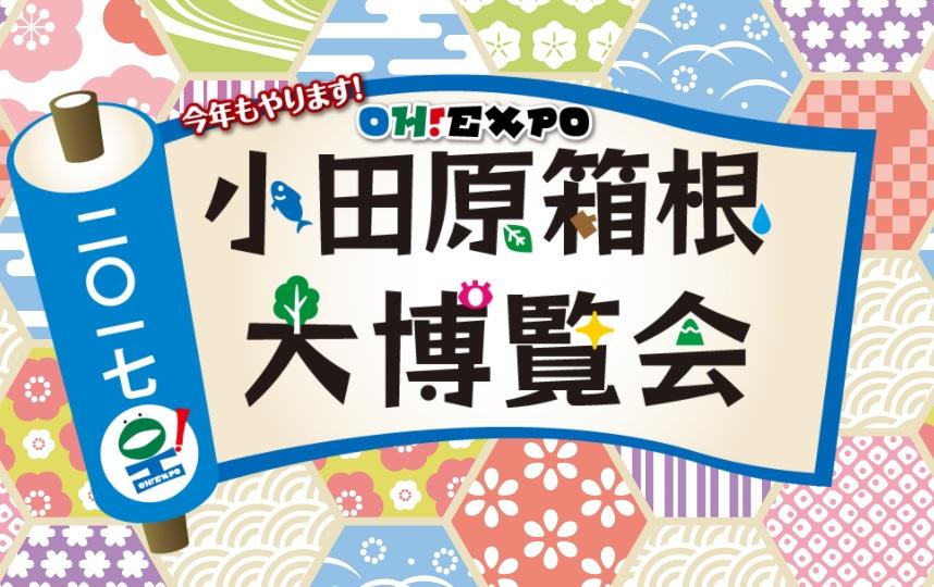 (終了)小田原箱根大博覧会