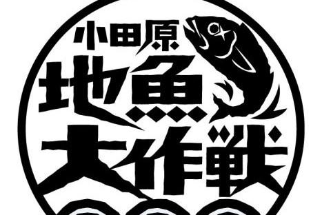 小田原漁港周辺通り名が決定しました!