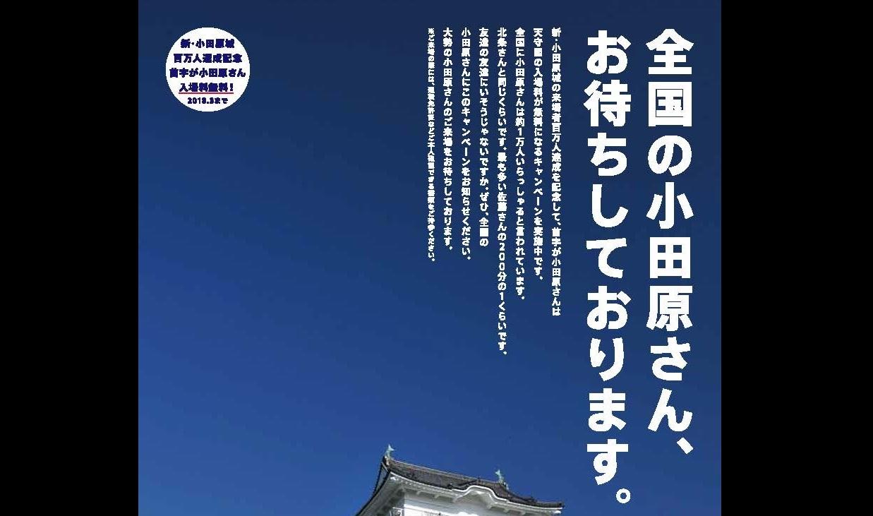 集え!全国の小田原さんキャンペーン