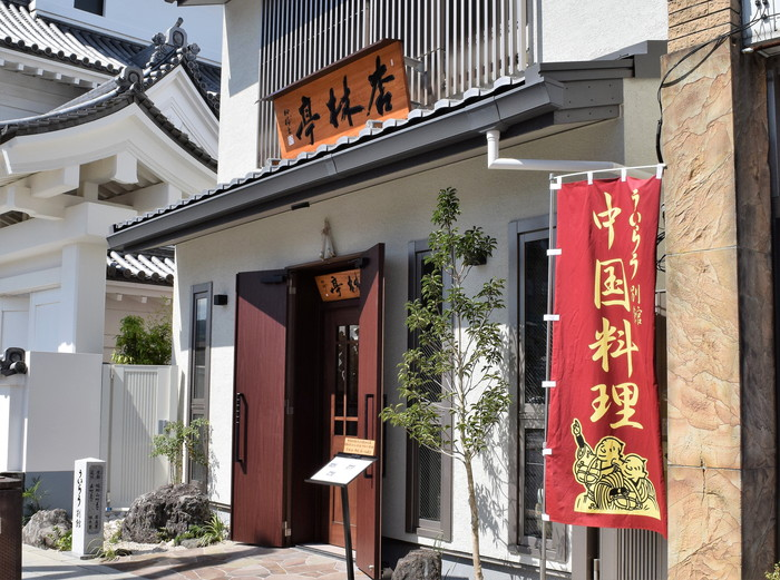 ういろう別館 中国料理「杏林亭」
