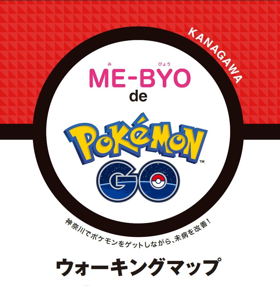 ME-BYO de  POKEMON
