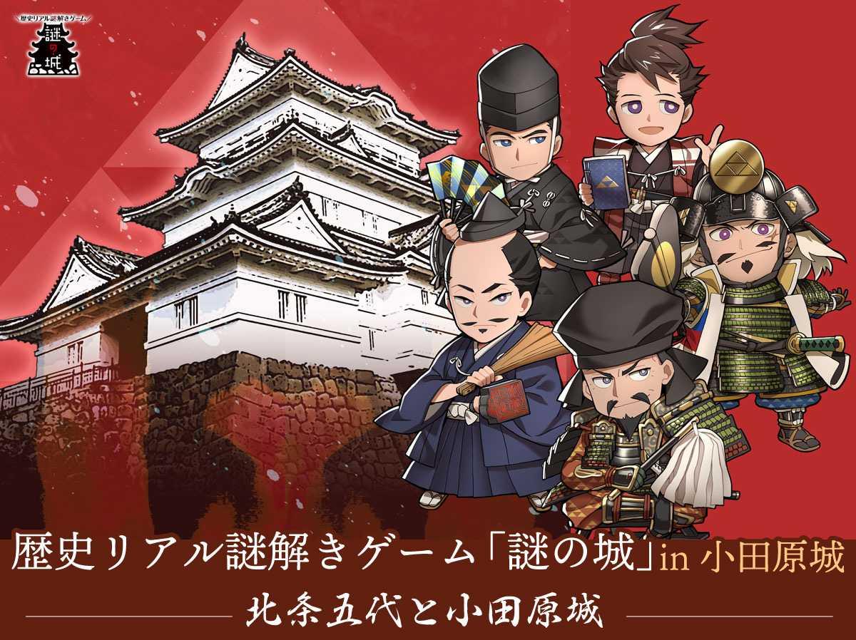 歴史リアル謎解きゲーム「謎の城(なぞしろ)」in小田原