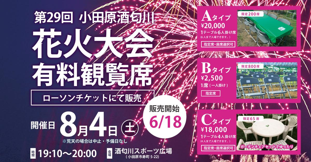 酒匂川花火大会 有料観覧席チケット販売
