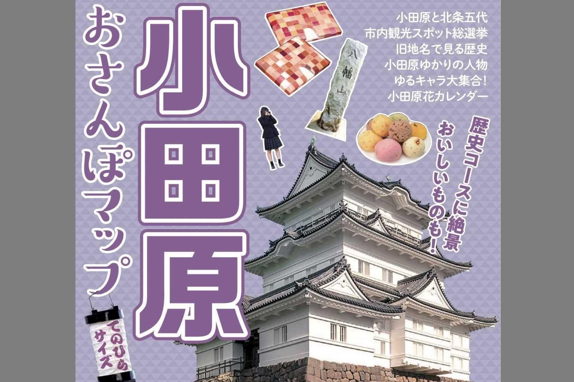 """Book """"Odawara walk map"""" beginning to sell"""