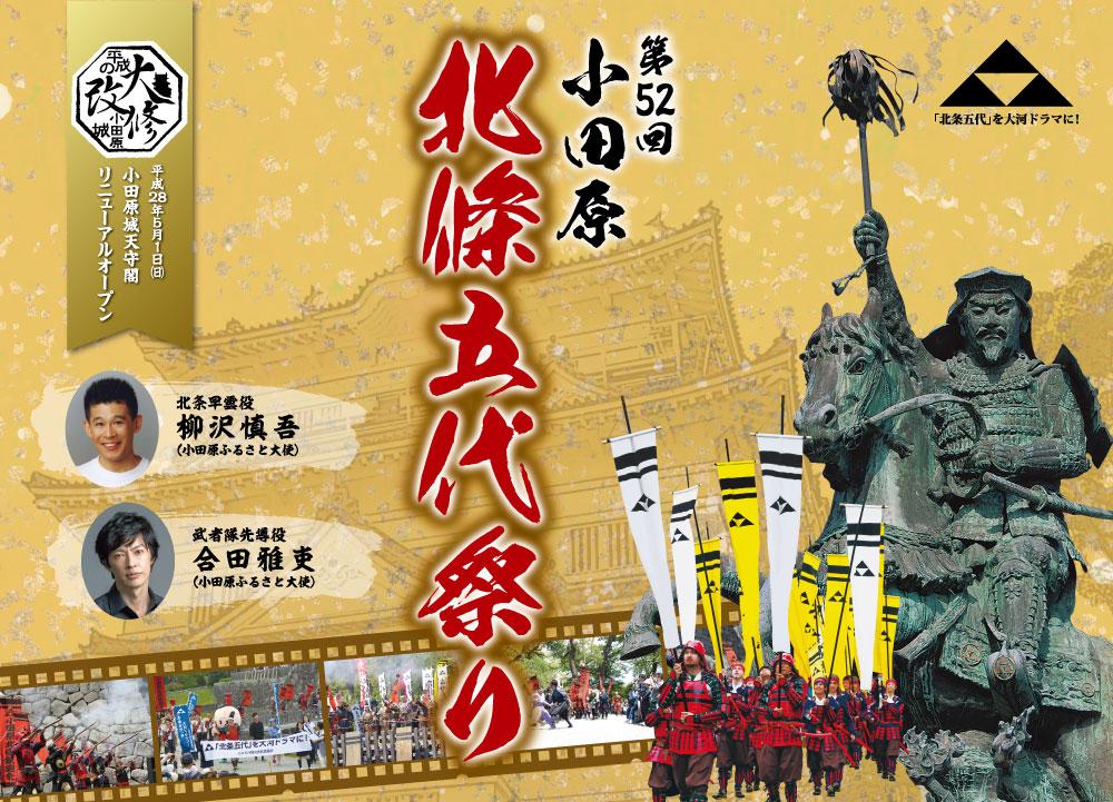 小田原城 北条祭り