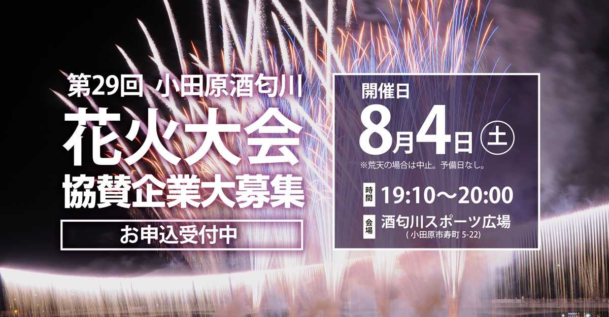 The Sakawa River fireworks display | Odawara-shi tourist association