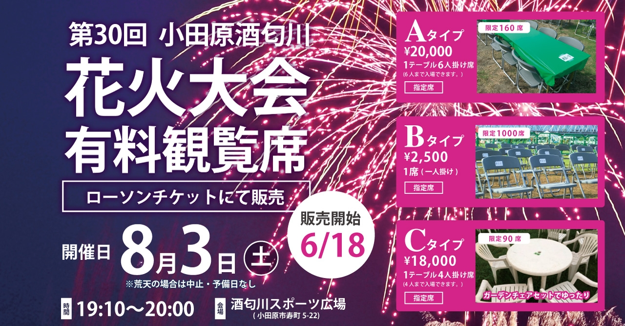 The Sakawa River fireworks display pay seat ticketing | The
