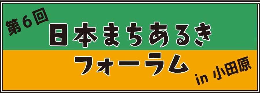 日本まちあるきフォーラム in 小田原 特設サイト