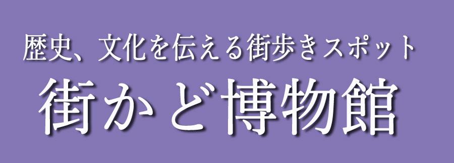 街かど博物館(小田原市HP)