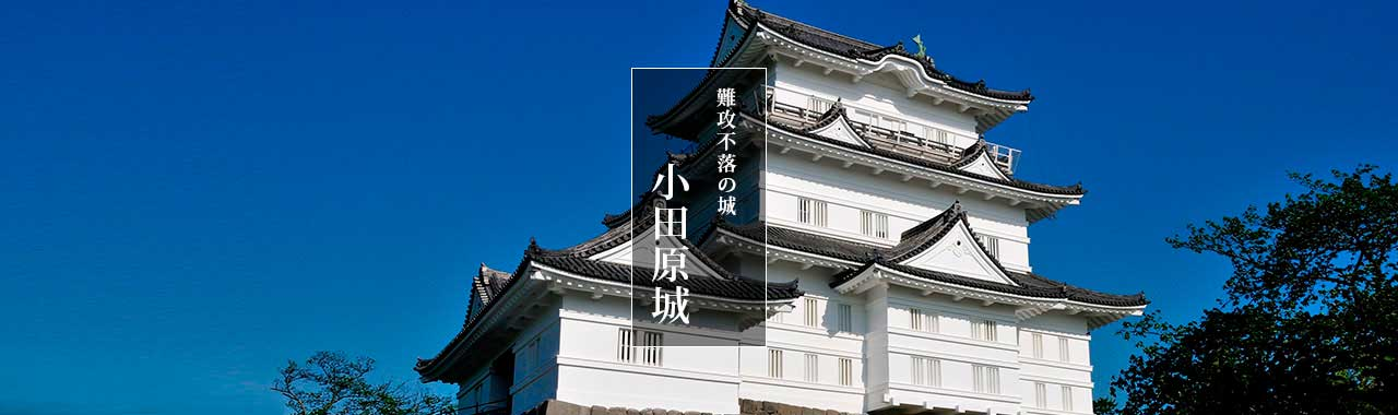Odawara-jo Castle