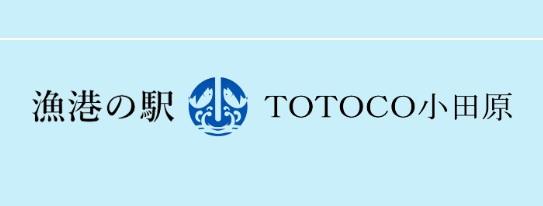港の駅 TOTOCO小田原