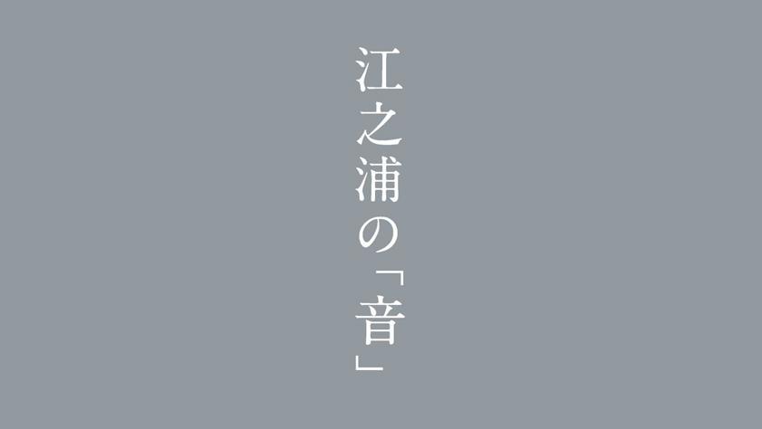 ODAWARA TRIP